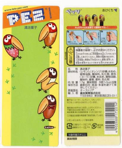 PEZ - Card MOC -Animated Movies and Series - Kyoro Chan - Big Head - Caramel